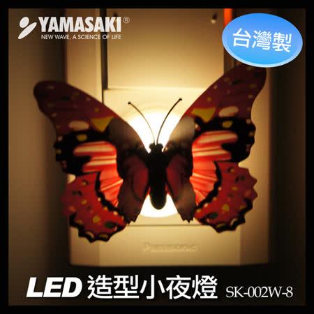 [YAMASAKI ] LED造型小夜燈 SK-002W-蝴蝶(隨機出貨不挑款)