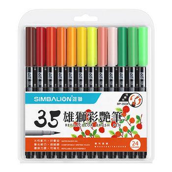 雄獅彩艷筆24色