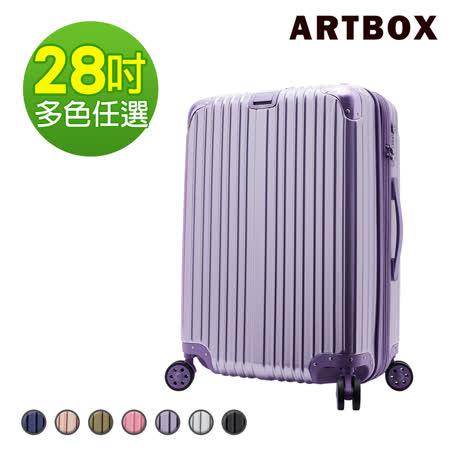 【ARTBOX】沐夏星辰 - 28吋PC鏡面可加大旅行/行李箱 (多色任選)