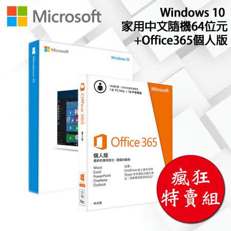 【特賣組】Windows10 家用中文版64位元隨機版+Office365中文個人版無光碟(PKC)(一年版)