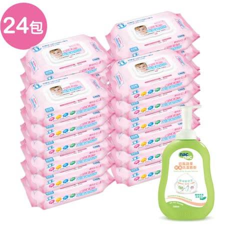 貝比Q EDI超厚超純水柔濕巾量販特價組(箱)(無香料)+nac nac 酵素奶瓶蔬果洗潔慕斯罐裝/1罐