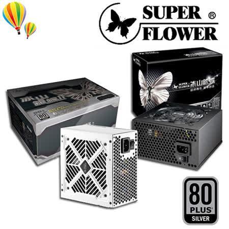 Super Flower 振華 冰山銀蝶 700W 電源供應器 / 80+銀牌 / 5年全保(SF-700R14SE)