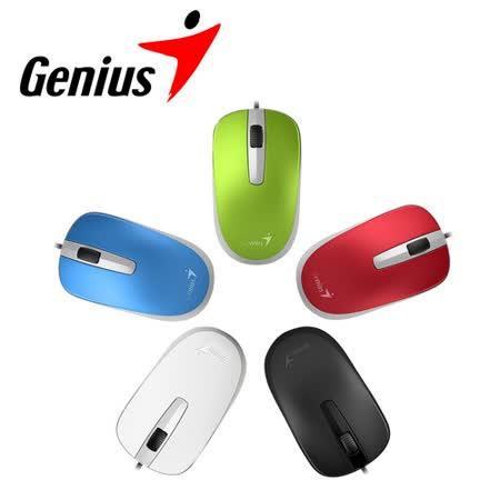 Genius 昆盈 DX-120 有線滑鼠