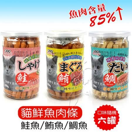 【MDOBI】貓鮮魚肉條 六罐組(鮪+鯛+鮭)