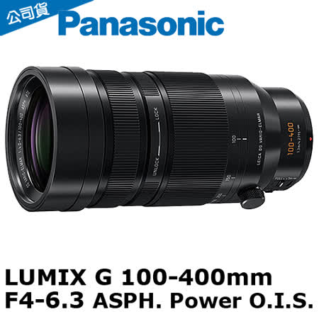Panasonic LUMIX G 100-400mm F4.0-6.3 Asph. Power O.I.S.(公司貨)