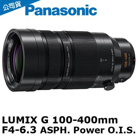 Panasonic LUMIX G 100-400mm F4.0-6.3 Asph. Power O.I.S.(公司貨)