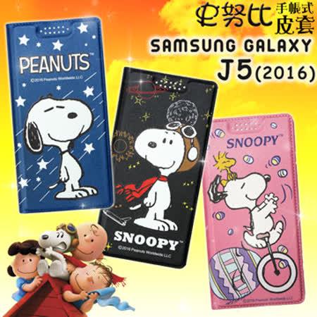 史努比SNOOPY授權正版 Samsung Galaxy J5(2016)  金沙灘彩繪磁力手機皮套