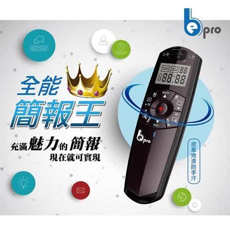 bepro 專業全能無線簡報器 2.4G /紅光雷射五種圖形/多媒體控制功能