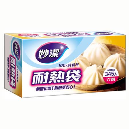 妙潔耐熱袋 (六兩/345入)