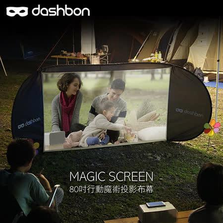 Dashbon 達信邦 Magic Screen 80 吋行動魔術投影布幕 AMS2220