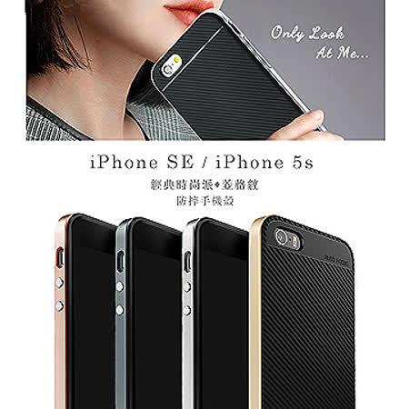 VXTRA  iPhone SE / 5 / 5s 防震電鍍雙料手機殼 保護套