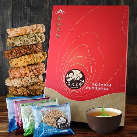 泉利米香經典米香禮盒(每盒20入)