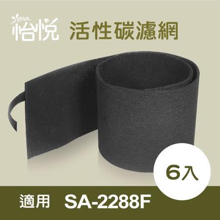 【怡悅活性碳除臭濾網】(6入)適用尚朋堂SA-2288F空氣清淨機 同SA-T880