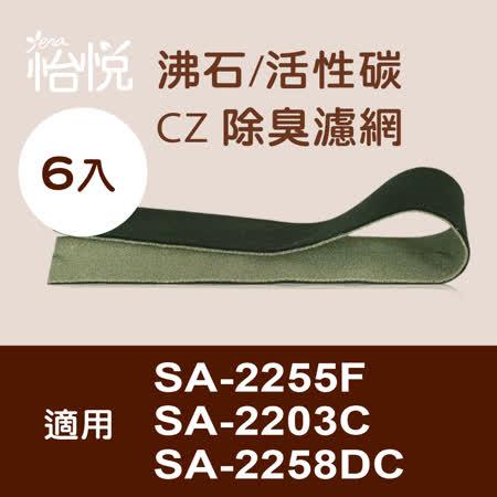【怡悅沸石/活性碳CZ除臭濾網】(6入)適用尚朋堂SA-2255F/SA-2203C/SA-2258DC空氣清淨機