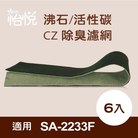 【怡悅沸石/活性碳CZ除臭濾網】(6入)適用尚朋堂SA-2233F空氣清淨機
