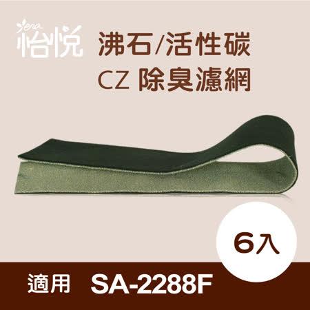 【怡悅沸石/活性碳CZ除臭濾網】(6入)適用尚朋堂SA-2288F空氣清淨機