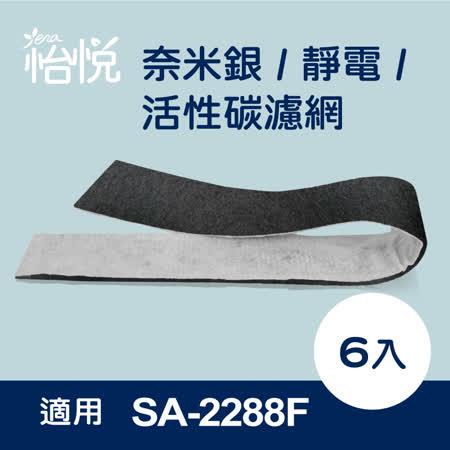 【怡悅奈米銀 靜電 活性炭濾網】(6入)適用尚朋堂SA-2288F空氣清淨機