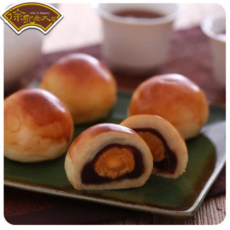 徐記老大房 4盒蛋黃酥(6入/盒)