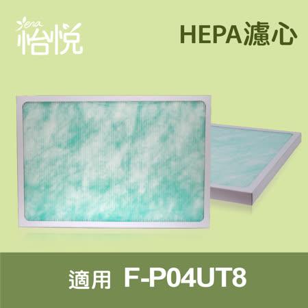 【怡悅HEPA濾心】(三片量販包)適用國際F-P04UT8空氣清淨機 同F-P04US