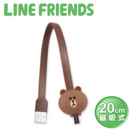 LINE FRIENDS磁吸式數位傳輸充電線-熊大(LN-MC01B)