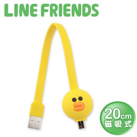 LINE FRIENDS磁吸式數位傳輸充電線-莎莉(LN-MC01S)