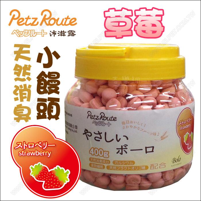 Petz Route 沛滋露~犬用天然消臭小饅頭餅乾~草莓400g~