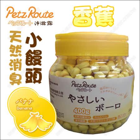 Petz Route日本沛滋露《犬用天然消臭小饅頭餅乾-香蕉400g》