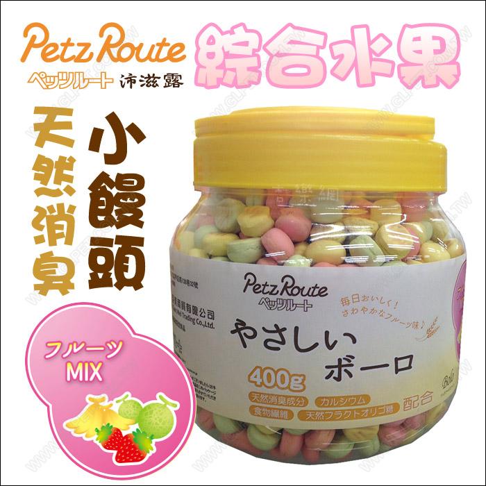 Petz Route 沛滋露~犬用天然消臭小饅頭餅乾~綜合水果400g~