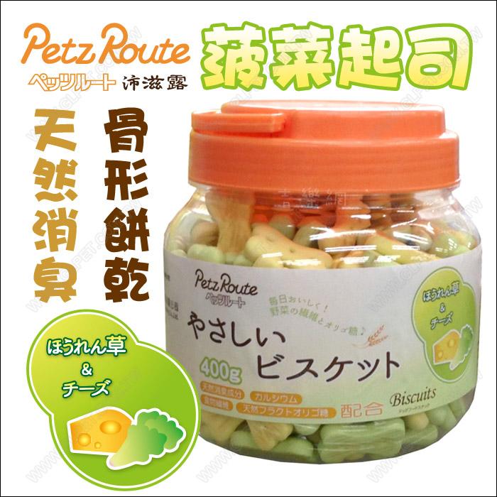 Petz Route 沛滋露~犬用天然消臭骨型餅乾~菠菜起司400g~