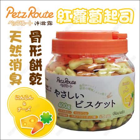 Petz Route日本沛滋露《犬用天然消臭骨型餅乾-紅蘿蔔起司400g》