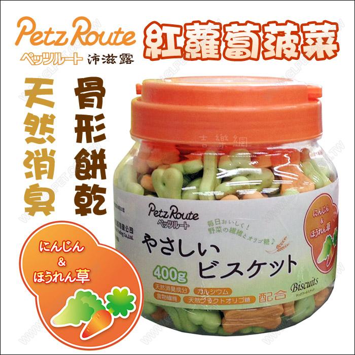 Petz Route 沛滋露~犬用天然消臭骨型餅乾~紅蘿蔔菠菜400g~