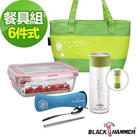 (任選) 義大利 BLACK HAMMER 悠活6件式餐具組-綠色