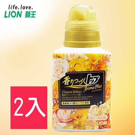 【LION日本獅王】香水柔軟超濃縮洗衣精400gx2入