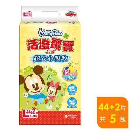滿意寶寶 活潑寶寶紙尿褲(L)(44+2片 x 5包/箱)