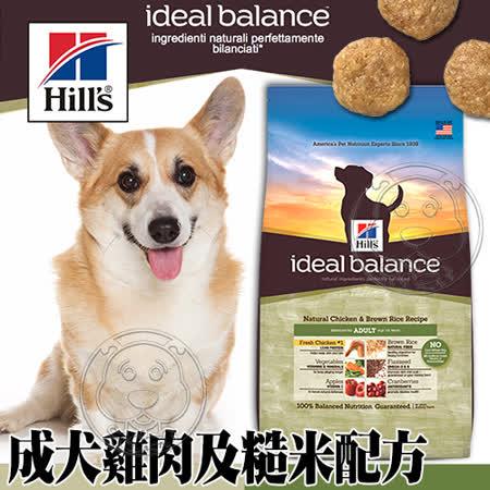 美國Hill's希爾思《成犬》天然雞肉+糙米配方-30磅