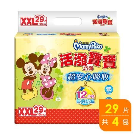 滿意寶寶 活潑寶寶紙尿褲(XXL)(29片 x 4包/箱)
