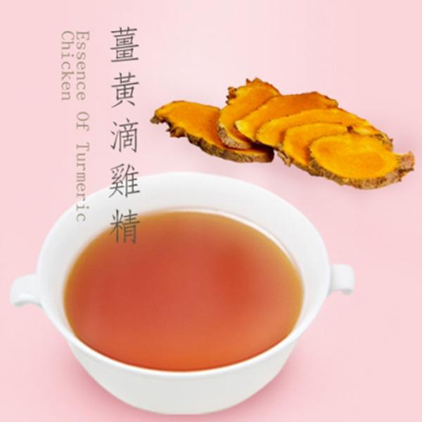 ~真食補~薑黃滴雞精^(70ml^~15包盒^)