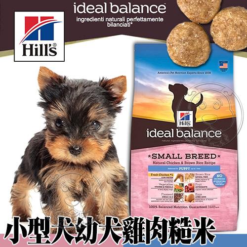 美國Hill s希爾思~小型幼犬~天然雞肉 糙米配方~4磅
