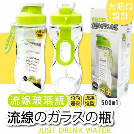 【台灣製造】環保流線玻璃瓶500ml (R-300)