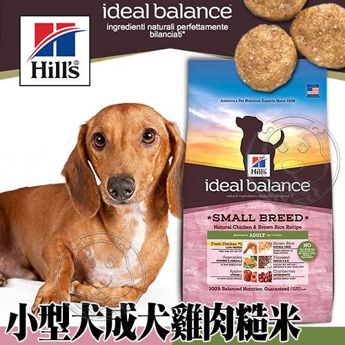 美國Hill s希爾思~小型成犬~天然雞肉 糙米配方~4磅