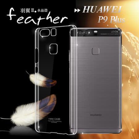 華為 HUAWEI P9 Plus 5.5 吋 超薄羽翼II水晶殼 手機殼(耐磨版)