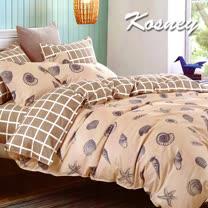 《KOSNEY  海螺灣》特大精梳棉四件式兩用被床包組