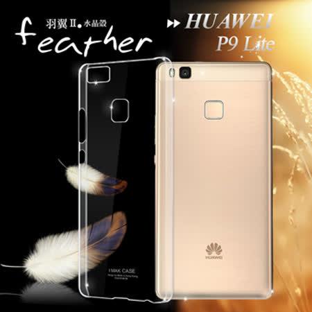 華為 HUAWEI P9 Lite 5.2吋 超薄羽翼II水晶殼 手機殼(耐磨版)