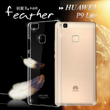 華為 HUAWEI P9 Lite 5.2吋 超薄羽翼II水晶殼 手機殼^(耐磨版^)