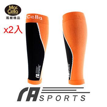 瑪榭 運動壓縮小腿套(單入)-螢橘(M)*2入組