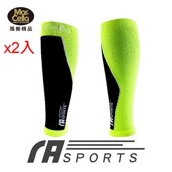 瑪榭 運動壓縮小腿套(單入)-黃(L)*2入組