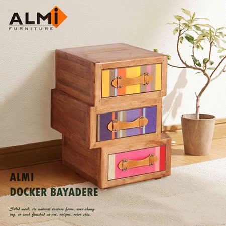 【ALMI】DOCKER BAYADERE-ASYMMETRIC  3 DRAWERS 三抽收納櫃