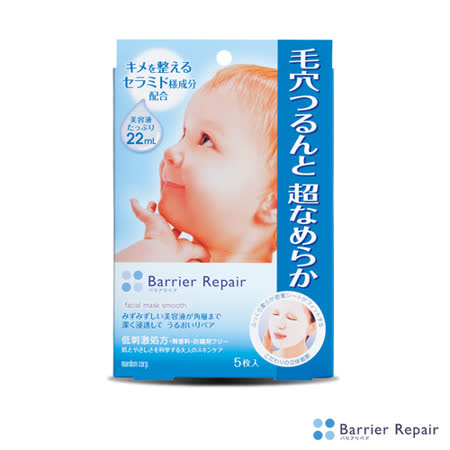 【Barrier Repair】BR超柔潤保濕面膜X2入