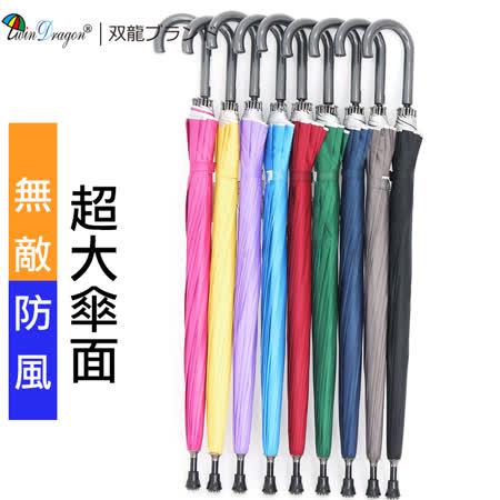 【雙龍牌】馬卡龍素面系列無敵傘直立傘(隨機出貨)-16支防風玻纖傘骨-晴雨傘超大傘面A0502