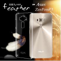 ASUS ZenFone 3 5.5吋 ZE552KL 超薄羽翼II水晶殼 手機殼(耐磨版)